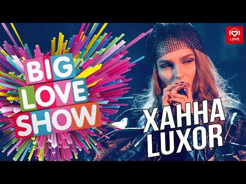 Ханна feat. Luxor - Нарушаем правила [Big Love Show 2019]