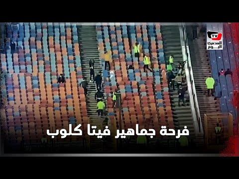 فرحة جنونية لجماهير فيتا كلوب عقب إحراز الهدف الأول بمرمى الأهلي