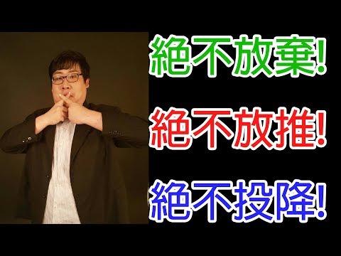 國動 : LeBron動的48日宣言 絕不放推?!