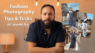 Tips & Tricks #1 | Fashion Photography مع سمير عز