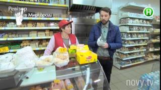 Универсам Хвилинка - Ревизор в Миргороде - 09.03.2015