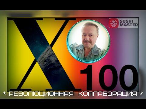 Коллаборации 2020 Суши Мастер AllUnic Sushi Master Сильный менеджмент Холдинг X100