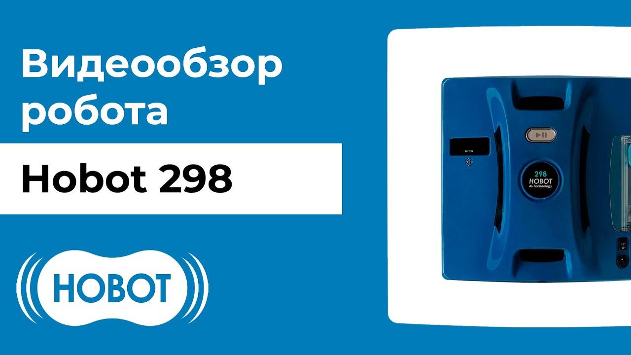 HOBOT-298: обзор робота мойщика для очистки больших и огромных окон