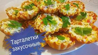 Тарталетки закусочные/ Закуска/ Начинка для тарталеток