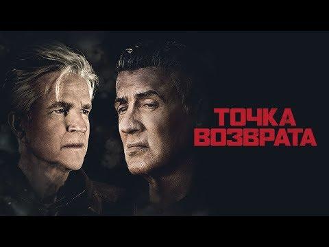 Точка возврата — Русский трейлер (2019)