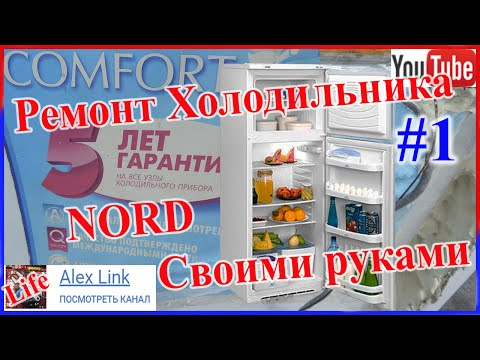 Ремонт холодильника Nord своими руками. Холодильники норд бракованные изначально. DIY