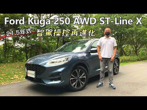 Ford Kuga 250 AWD ST-Line X 21.5年式登場,智駕操控再進化