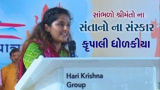Krupali Dholakia || HK Group || Jigneshdada Radhe Radhe Katha || Haridwar||2018