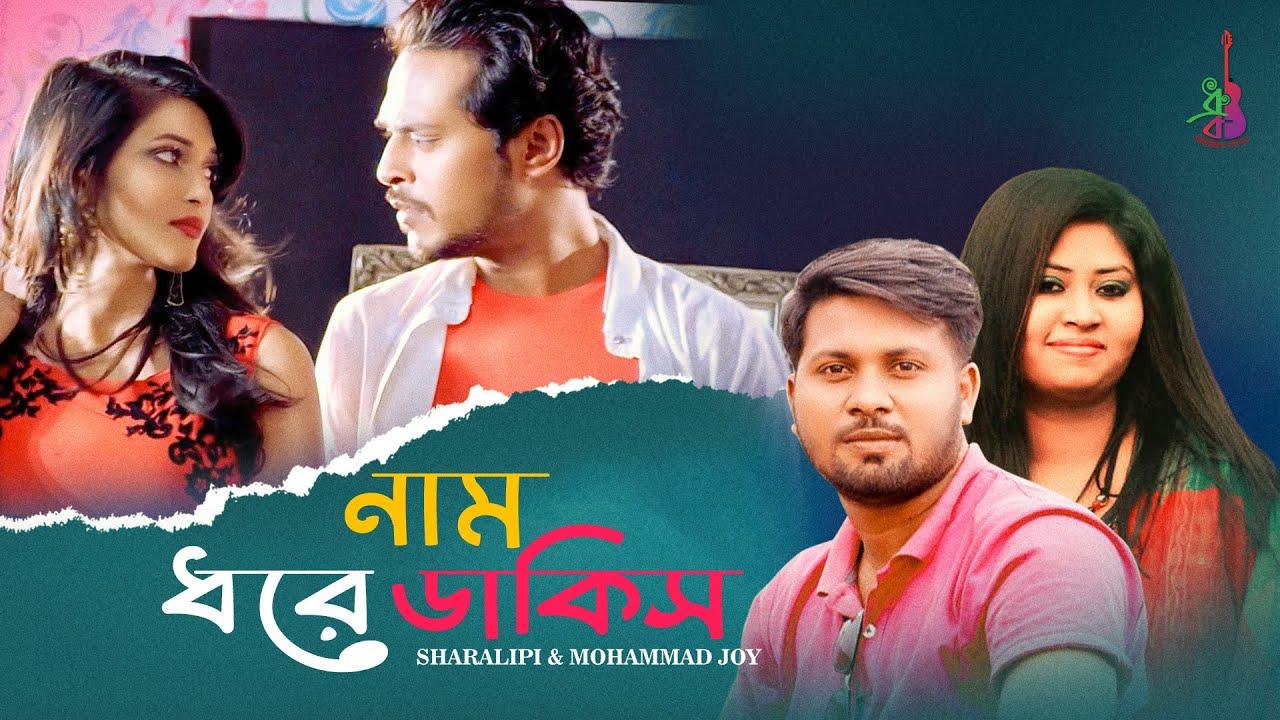 Naam Dhore Dakis  (নাম ধরে ডাকিস) - Sharalipi | Joy Lyrics