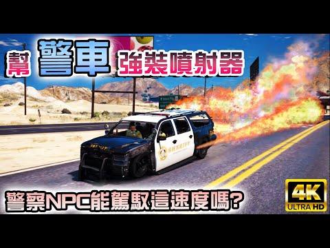 幫警車裝噴射器會怎麼樣