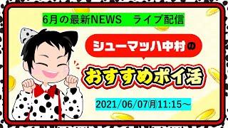 【ライブ配信】6月のお得ポイ活情報!!