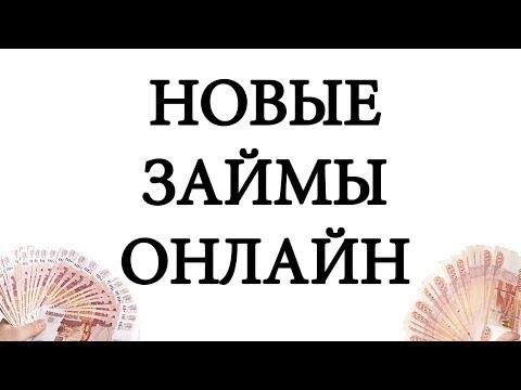 новые мфк займы онлайнвтб-24 кредит наличными физических лиц калькулятор москва