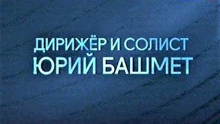 Юрий Башмет и ансамбль солистов Московской филармонии, БЗК, 1989 - Бетховен и Шнитке