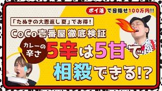 【100万円ポイ活芸人企画】ココイチカレー検証企画!!5辛は5甘で辛さを消せるのか!?#28