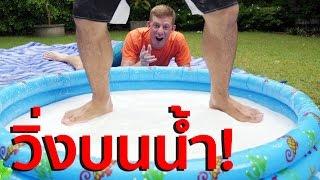 วิ่งบนน้ำ! ไม่ใช่สไลม์เด็ก.. สไลม์ผู้ใหญ่   สไลม์ Week EP1