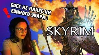 Финальный босс в Skyrim ПЕРЕСТАЛ атаковать ¯\_(ツ)_/¯