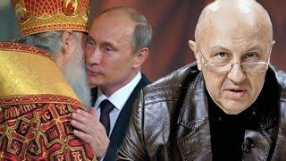 Пятая колонна и православие. Андрей Фурсов.