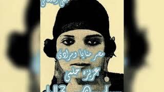 تحميل اغاني مجانا عزيزه حلمي /مصر منايا ومرادي /علي الحساني
