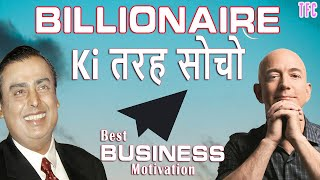 Billionaire बिजनेस आइडिया |  Powerful Business Motivational Video in Hindi Best Inspirational Speech