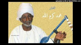 تحميل اغاني محمد كرم الله - تراني حلفت بي الله MP3