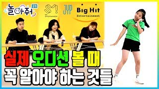 How to Pass an K-pop Audition