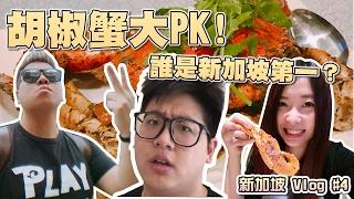胡椒蟹大PK! 誰是新加坡第一?新加坡 Vlog #5