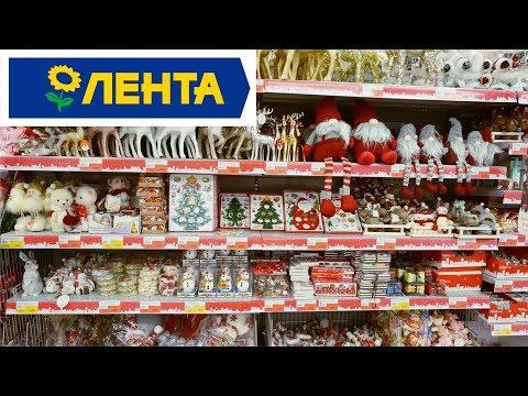 Гипермаркет ЛЕНТА 🎄НОВЫЙ ГОД 2019 🎅 ВСЕ ДЛЯ ПРАЗДНИКА! 2 ЧАСТЬ❄