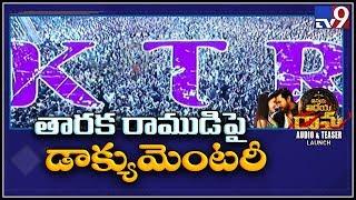 Special AV on KTR at Vinaya Vidheya Rama Pre Release - TV9