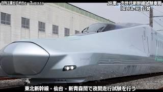 次世代新幹線試験車両「ALFA―X」、JR東が公開