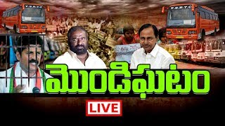 Telangana Pragathi Bhavan LIVE : High Tension At Pragati Bhavan Over TSRTC Strike | Shock To CM KCR