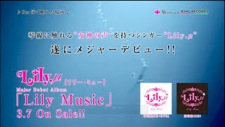 【SPOT】 Lily.μ / 「Lily Music」
