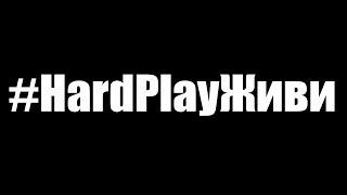 ПОЧЕМУ ЗАБАНИЛИ HARD PLAY?! / БАН СТРИМЕРА В ПРЯМОМ ЭФИРЕ (#HardPlayЖиви)
