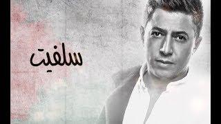 omar alabdallat سلفيت ... عمر العبداللات تحميل MP3
