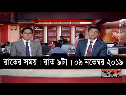 রাতের সময় | রাত ৯টা | ০৯ নভেম্বর ২০১৯ | Somoy tv bulletin 9pm | Latest Bangladesh News