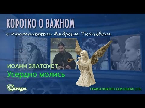 Усердно молись. о. Андрей Ткачев. Не бойся просить