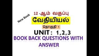 12th New Book CHEMISTRY | வேதியியல் |அனைத்து Book Back கேள்விகளும் பாடம் 1,2,3 - CHEMISTRY