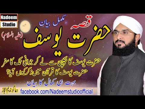 Download Hafiz Imran Aasi _ Hazrat Yousuf (a.s) 2018 New Bayan HD Mp4 3GP Video and MP3