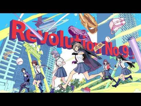 「Revolution No. 9!」のYouTubeを再生する