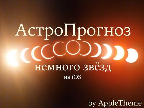Астролог сергей згазинским