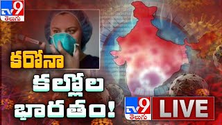Coronavirus Outbreak LIVE || Record Spike Cases In India - TV9 Exclusive