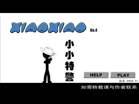 XiaoXiao No.4