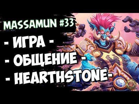 ⭐Hearthstone⭐ Самый ФАНОВЫЙ и ДОБРЫЙ СТРИМ на просторах YouTube #33 (◕ω◕) - Massamun - Часть 4