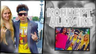 Солнце: Концерт Alex-ike