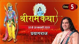 Shri Ram Katha    Prayagraj    Day 5    10-18 February 2019    SHRI DEVKINANDAN THAKUR JI
