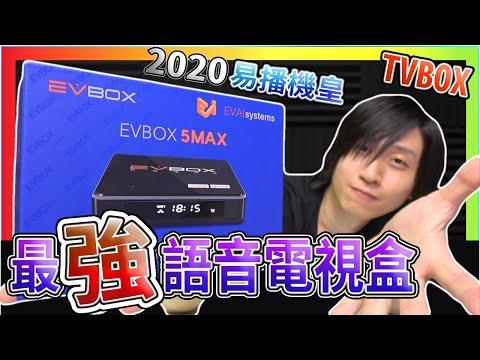 2020易播最強機皇 5MAX 語音 電視盒 / 家庭劇院與遊戲機的綜合體 / 帶你觀看第一手開箱  / 直接玩遊戲給你看 / 追劇首選【UNBOXING】【TVBOX】
