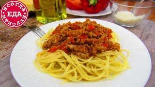 ПАСТА БОЛОНЬЕЗЕ . Быстрый и вкусный ужин для семьи   Всегда Вкусная Еда