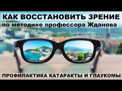 Операция на глаза улучшение зрения цены