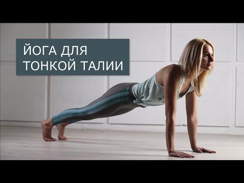 Йога для ускорения метаболизма ♥ Тонкая талия и плоский животик | Йога для похудения