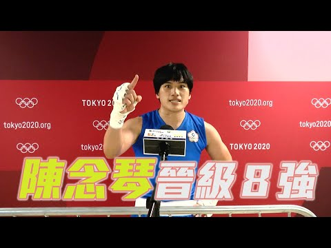 陳念琴二度征戰奧運 晉級八強