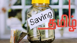 How To Save Money In Tamil/தமிழ் (2019)